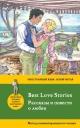 Рассказы и повести о любви. Best Love Stories. Метод комментированного чтения